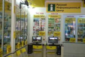 Услуги в русском информационном центре Нячанга