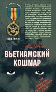 Книги про вьетнамскую войну