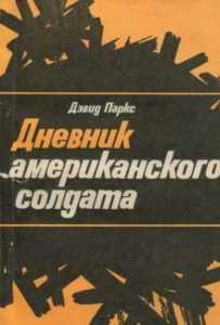 Книга «Дневник американского солдата»