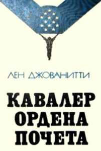 Книга «Кавалер ордена Почёта»