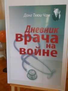 Книга «Дневник врача на войне»