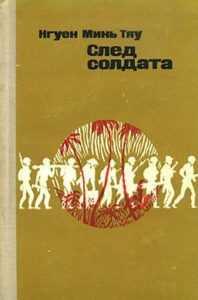 Книга «След солдата»