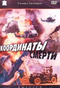 Фильм «Координаты смерти»