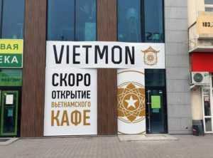 В Екатеринбурге откроется второе кафе Vietmon