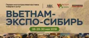 В Новосибирске ждут много гостей из Вьетнама