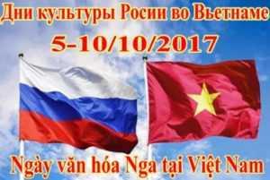 Дни культуры России пройдут во Вьетнаме