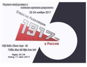 В Ханое проходит выставка о революциях во Вьетнаме и России
